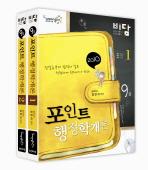 행정학개론 (9급)(포인트)(비담)(2010)(전2권)