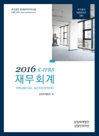재무회계(재경관리사)(2016)