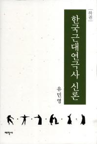 한국근대연극사 신론(하)(양장본 HardCover)