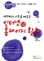 인터넷 @ 홈페이지 활용(HTML과 나모로 배우는)(Play book 시리즈 3)