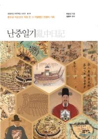 난중일기(개정판)(돋을새김 푸른책장 시리즈 19)