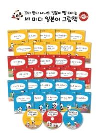 꼬마판다 나나의 말문이 빵 터지는 세마디 일본어 그림책 세트(음원 MP3 CD3장포함)(전30권)