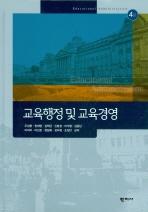 교육행정 및 교육경영(4판)