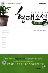 현대소설 풀어읽기(상)(12종 문학교과서)(12종 문학교과서 작품 풀어 읽기 시리즈)