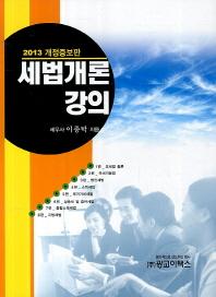 세법개론강의(2013)(개정증보판 11판)