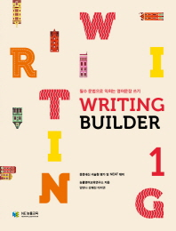 Writing Builder(라이팅 빌더). 1