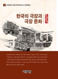 한국의 극장과 극장문화: 문화동력(부경대학교 인문사회과학연구소 인문학총서 8)(양장본 HardCover)