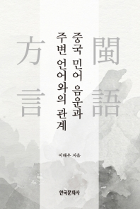 중국 민어 음운과 주변 언어와의 관계
