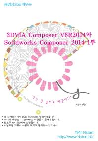 3DVIA Composer V6R2014와 SolidWorks Composer(2014). 1(동영상으로 배우는)(DVD)