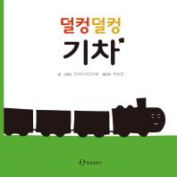덜컹덜컹 기차(보드북)