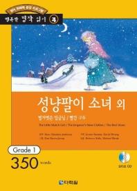 성냥팔이 소녀 외(AudioCD1장포함)(행복한 명작 읽기 4)