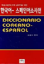 한국어 스페인어 소사전  ((2007년 ,포켓(작은)사전입니다))