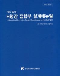 H형강 접합부 설계매뉴얼(2016)(KBC)(KSEA 742-16)(양장본 HardCover)