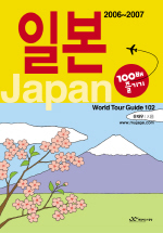 일본 100배 즐기기 (2002~2003)