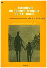 Anthologie de Theatre Francais du XXe Siecle(불문학작품 38)