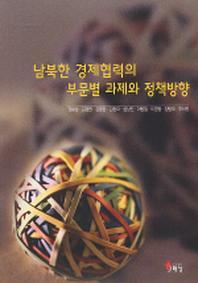 남북한 경제협력의 부문별 과제와 정책방향