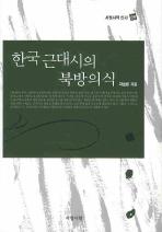 한국근대시의 북방의식