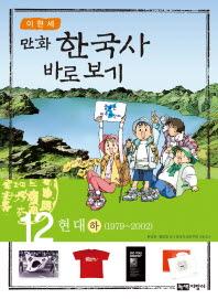 이현세의 만화 한국사 바로 보기. 12: 현대(하)