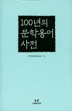100년의 문학용어사전 --- 양장 겉표지 없음, 필기구 사용(無)