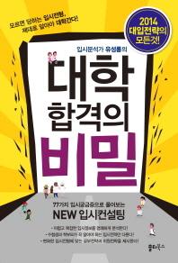 대학합격의 비밀(2014)(입시분석가 유성룡의)