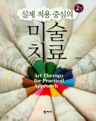 미술치료(실제 적용 중심의)(2판)