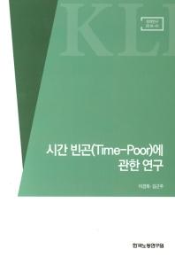 시간 빈곤(Time-Poor)에 관한 연구(정책연구 2018-01)