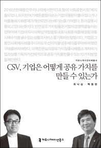 CSV, 기업은 어떻게 공유 가치를 만들 수 있는가(커뮤니케이션이해총서)