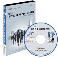 대한민국 재계인물 현황(2015)(CD)
