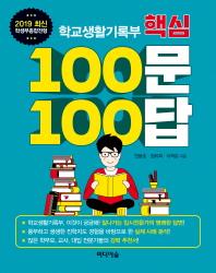 학교생활기록부 핵심 100문 100답(2019)