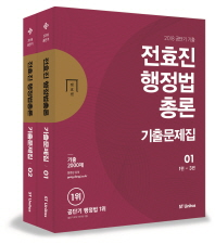 전효진 행정법총론 기출문제집(2018)(공단기)(전2권)