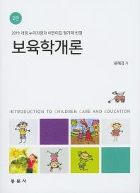 보육학개론(2판)