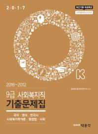 9급 사회복지직 기출문제집(2017)(OK)
