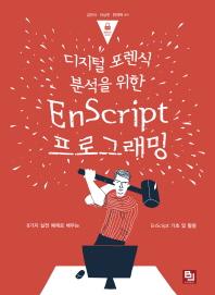 디지털 포렌식 분석을 위한 EnScript 프로그래밍(철통보안 시리즈 029)