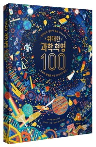위대한 과학 혁명 100(양장본 HardCover)
