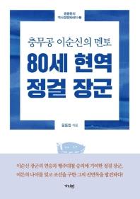 80세 현역 정걸 장군(충무공 이순신의 멘토)(윤동한의 역사경영에세이 2)