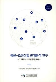 해운-조선산업 관계분석 연구(일반연구 2019-3)