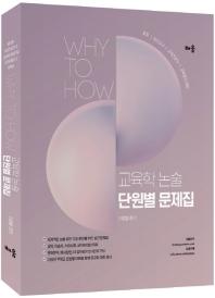 교육학 논술 단원별 문제집(5판)(Why to How)(5판)