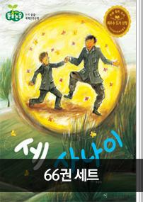 어린이 돋움 논술(논리 술술 세계단편문학) 세트