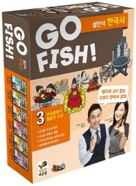 Go Fish 고피쉬 설민석 한국사. 3