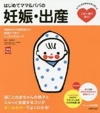 [해외]はじめてママ&パパの妊娠.出産 妊娠中の不安解消から産後ケアまでこの一冊で安心!
