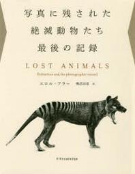 寫眞に殘された絶滅動物たち最後の記錄