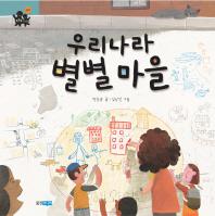 우리나라 별별마을(똑똑똑 사회그림책 10)(양장본 HardCover)