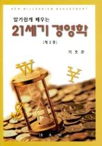21세기 경영학(알기쉽게 배우는)(3판)(양장본 HardCover)