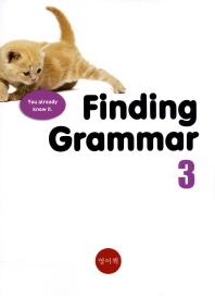 Finding Grammar. 3(CD1장포함)