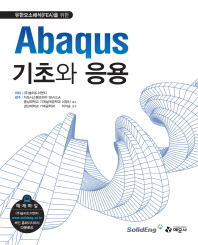 Abaqus 기초와 응용(유한요소해석(FEA)을 위한)