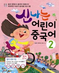 신나는 어린이 중국어. 2(CD1장포함)