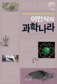 이인식의 과학나라