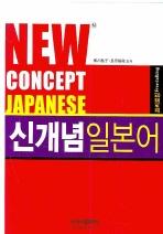 신개념 일본어 프리토킹 (NEW CONCEPT JAPANESE)