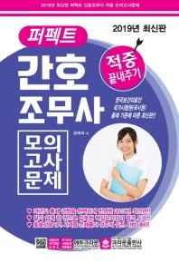 간호조무사 모의고사문제(2019)(8절)(퍼펙트)