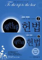 채한태 헌법(전2권)(2009 개정판)